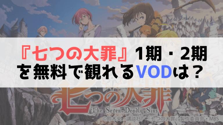七つの大罪 第3期 無料動画