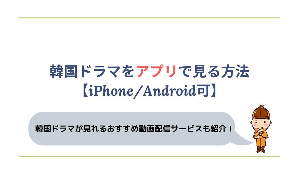 korea-app