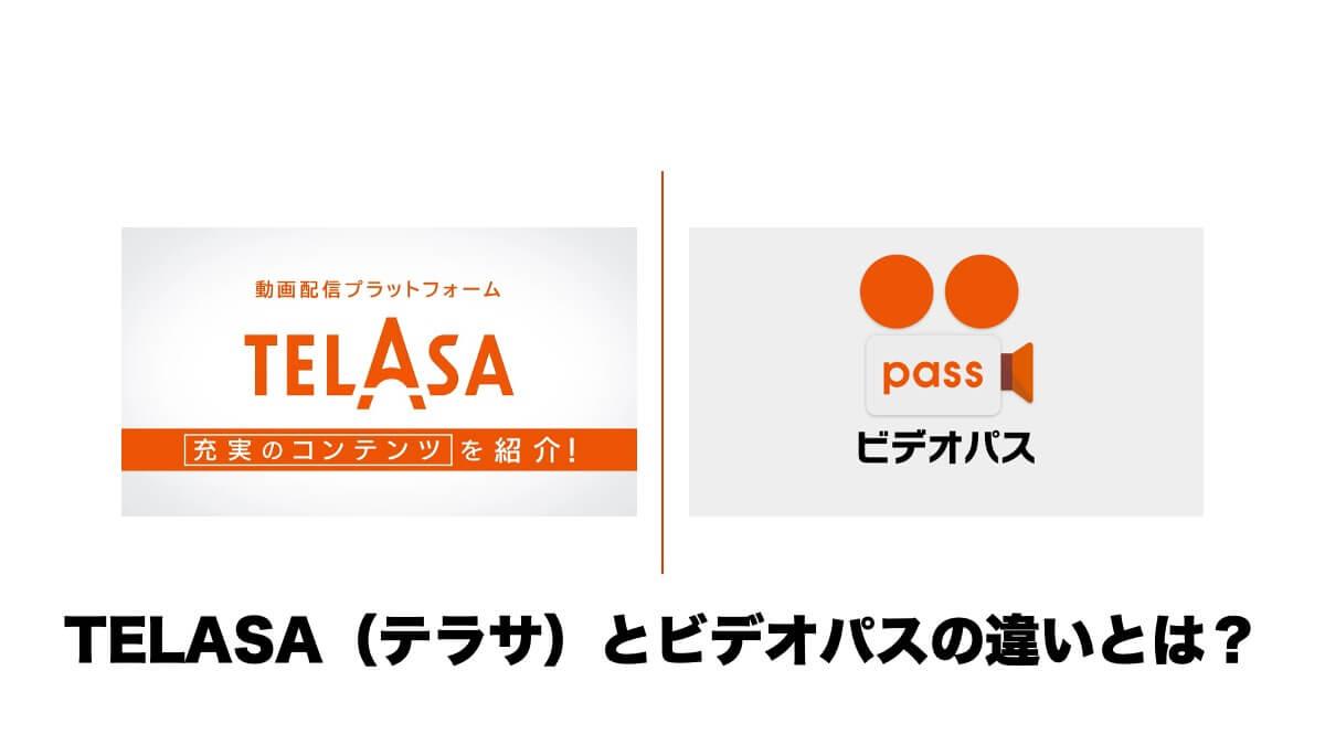 telasa-videopass