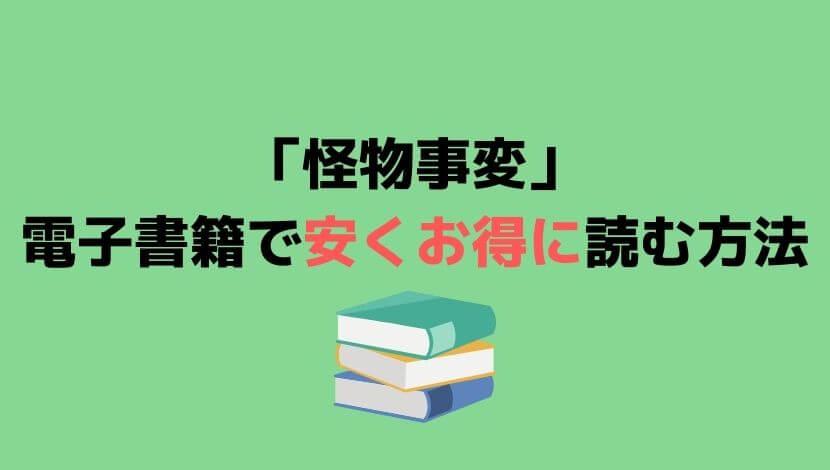 kaibutsujihen-comic